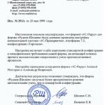 ЗАО Руднев-Шиляев