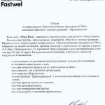 фаствелл