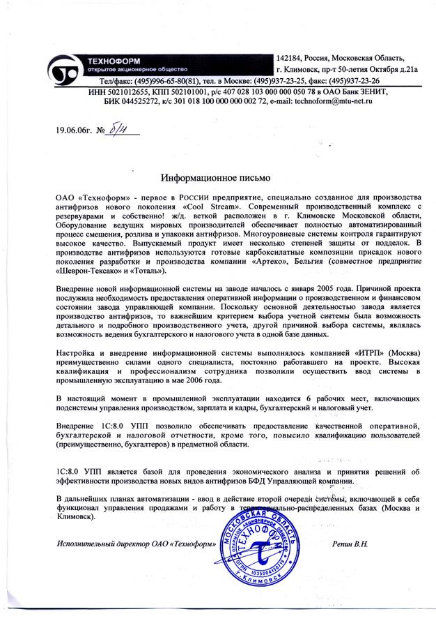 база данных производственных предприятий москвы и московской области
