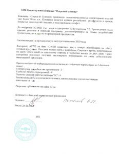 ЗАО Кондитерский комбинат «Озерский сувенир»