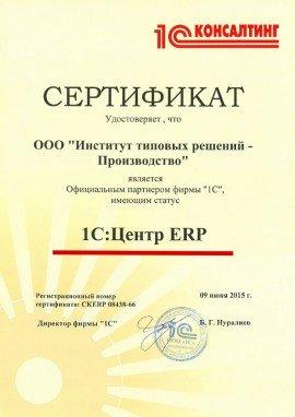 Сертификат 1С:Центр ERP