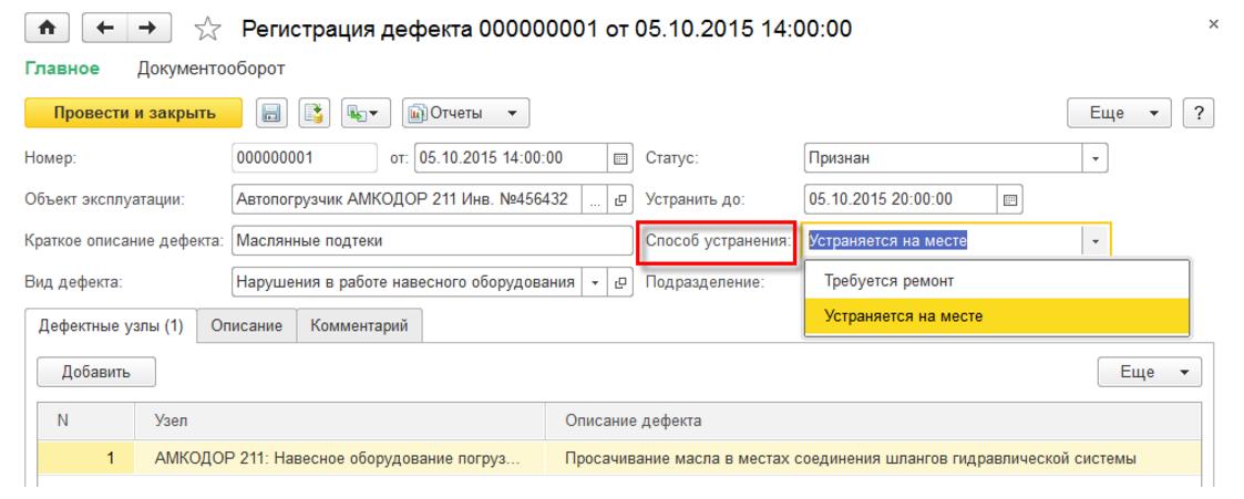 РегистрацияДефектовЕРП