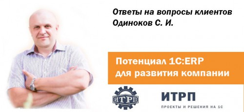 Потенциал 1С ERP для развития компании 2