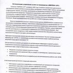 2020-09 Импресс Отзыв Скан-1стр